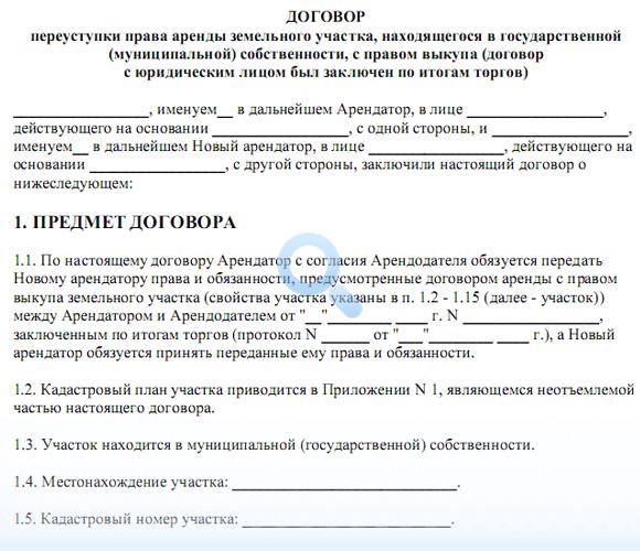 Договор передачи права аренды земельного участка образец