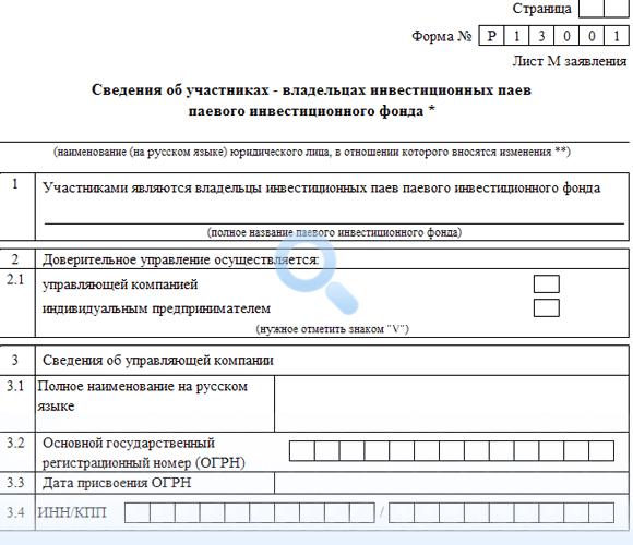 Бланк Заявления Р13001 Новая Форма Скачать - фото 4