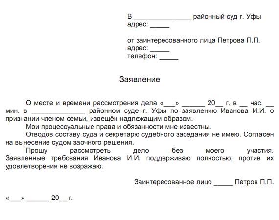 Как правильно написать заявление в суд о неявке образец