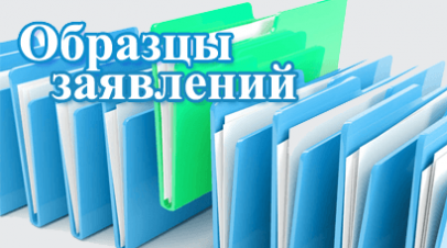 Шаблоны документов